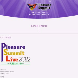 Pleasure Summit Live 2022 ~入閣のすゝめ~ 昼の部