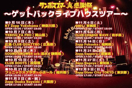 サンボマスター 真 感謝祭 ~ゲットバックライブハウスツアー~静岡公演