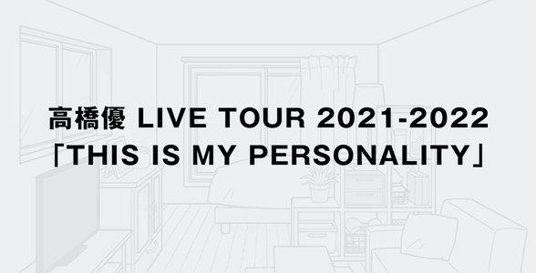 高橋優 LIVE TOUR 2021-2022「THIS IS MY PERSONALITY」東京公演 二日目