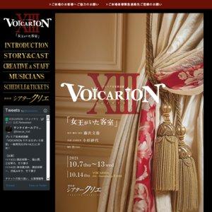 プレミア音楽朗読劇『VOICARION XIII』「女王がいた客室」 11月13日 13:00