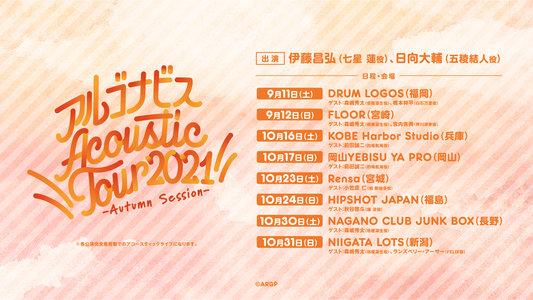 アルゴナビス Acoustic Tour 2021 -Autumn Session-新潟夜公演