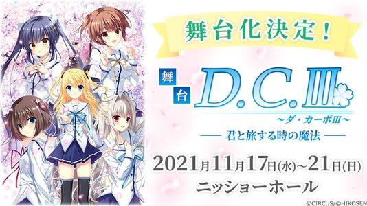 舞台「D.C.Ⅲ ~ダ・カーポⅢ~君と旅する時の魔法」11月17日18:00