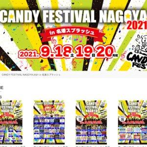 【出演者・会場変更あり】CANDY FESTIVAL NAGOYA 2021 in 名港スプラッシュ【9.18/2部】