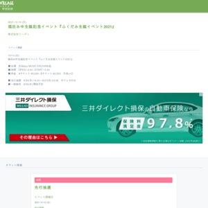 福田みゆ生誕記念イベント『ふくだみ生誕イベント2021』