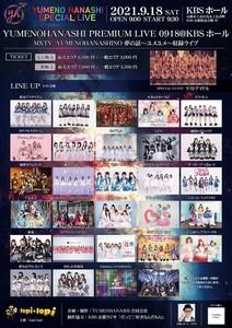 lopi lopi Presents YUMENOHANASHI PREMIUM LIVE 0918@KBSホール