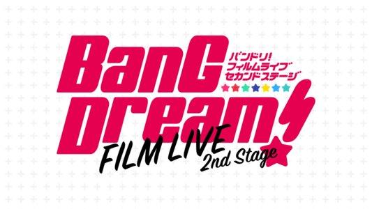 劇場版「BanG Dream! FILM LIVE 2nd Stage」舞台挨拶 9/20 チネチッタ ➀12:00