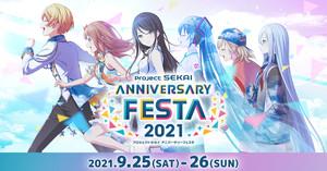 プロジェクトセカイ スペシャルチームマッチ2021