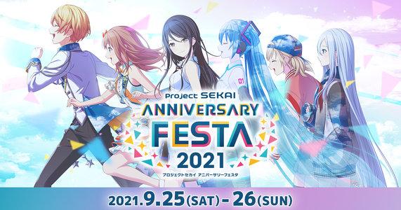 プロジェクトセカイ Championship 2021 Autumn 本戦(準々決勝、準決勝、決勝)