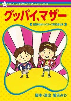 劇団おねがいシスターズ 第10回公演 『グッバイ、マザー』10/15 18:00