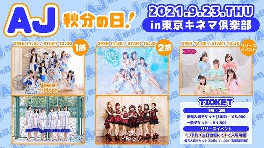 【9/23】AJ秋分の日!in東京キネマ俱楽部 リリースイベント