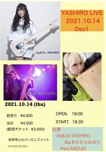 PROGRESSIVE LIVE 2021「YASHIRO LIVE 2021」~Day1 アコースティック&トークイベント~