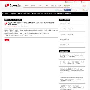 StylipS 「純粋なフジュンブツ/Spica.」発売記念スペシャルキャンペーン とらのあな秋葉原C