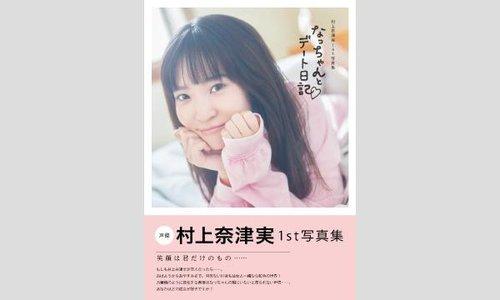 村上奈津実1st写真集『なっちゃんとデート日記』発売記念イベント ソフマップAKIBA回
