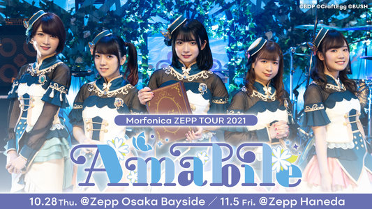 Morfonica ZEPP TOUR 2021「Amabile」大阪公演