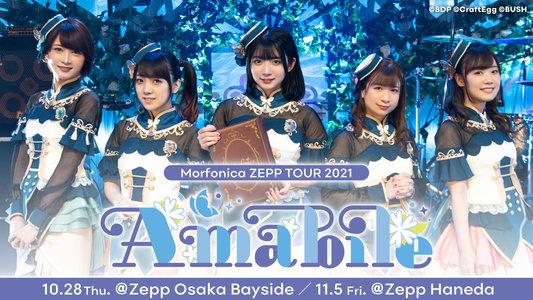 Morfonica ZEPP TOUR 2021「Amabile」東京公演