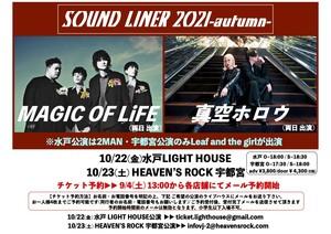 SOUND LINER 2021 -autumn-(宇都宮公演)
