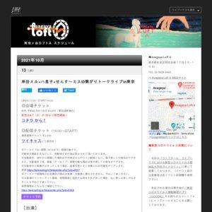 岸田メル×ハ息子×せんす〜ミスiD繋がりトークライブin東京