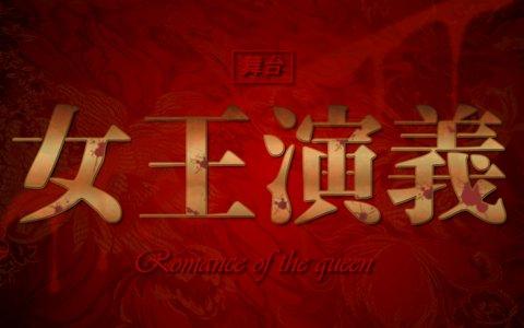 舞台「女王演義」10月25日(月)