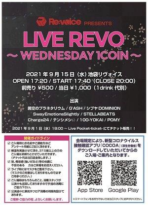 LIVE REVO ~WEDNESDAY 1COIN~ 2021.09.15