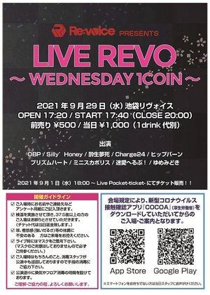 LIVE REVO ~WEDNESDAY 1COIN~ 2021.09.29