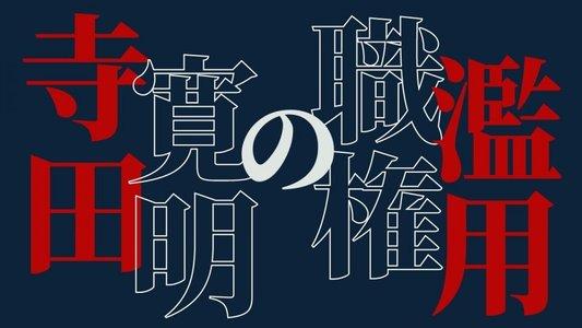 寺田寛明の職権濫用~第四科~