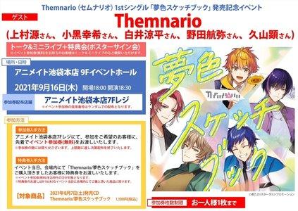 Themnario(セムナリオ) 1stシングル「夢色スケッチブック」発売記念イベント