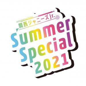 関西ジャニーズJr. Summer Special 2021 8/3 夜の部