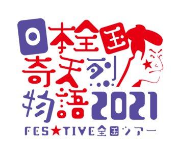 FES☆TIVE全国ツアー 日本全国奇天烈物語2021 東京公演