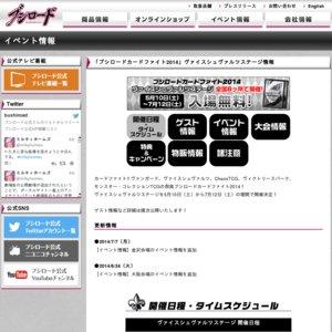 ブシロードカードファイト2014 ヴァイスシュヴァルツステージ 札幌