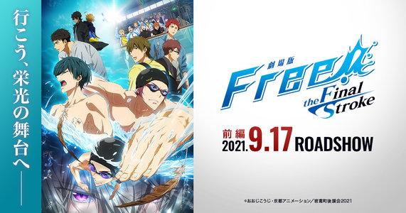 「劇場版 Free!-the Final Stroke-」前編・公開記念舞台挨拶 9月17日①15:50の回