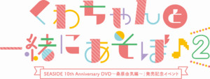 「SEASIDE 10th Anniversary DVD -桑原由気編-」発売記念イベント くわちゃんと一緒にあそぼ♪2 昼の部