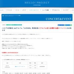 ハロプロ研修生 3rdアルバム「3-STARS」発売記念<アルバム封入応募券 抽選イベント>