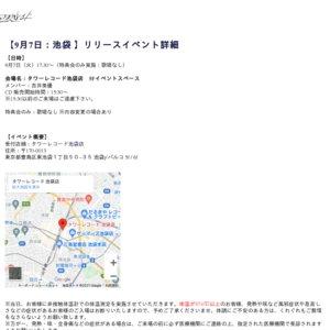 26時のマスカレイド トルマリン リリースイベント【9月7日:池袋】