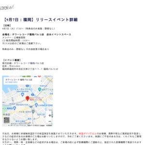 26時のマスカレイド トルマリン リリースイベント【9月7日:福岡】