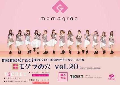 momograci 無料単独公演「モグラの穴 vol.20」