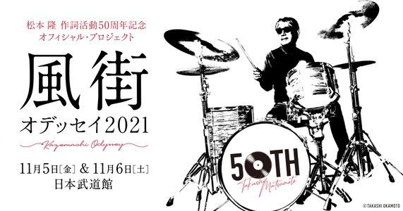 松本 隆 作詞活動50周年記念 オフィシャル・プロジェクト!「風街オデッセイ2021」第二夜