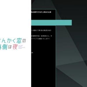 TVアニメ「さんかく窓の外側は夜」舞台挨拶付き先行上映会 15:10の回(上映前登壇)