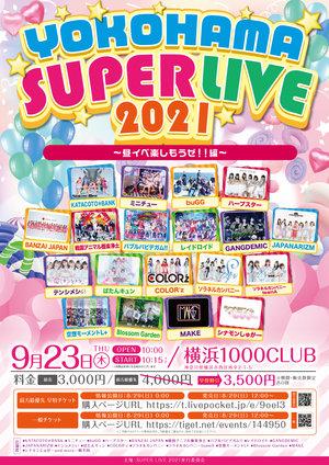 「YOKOHAMA SUPER LIVE 2021」昼イベ楽しもうゼ!!編