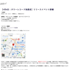 26時のマスカレイド トルマリン リリースイベント【9月8日:池袋】