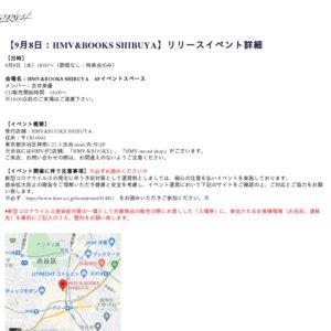 26時のマスカレイド トルマリン リリースイベント【9月8日:渋谷】
