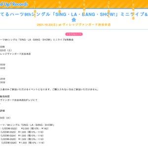 【10/23 2部】イケてるハーツ9thシングル「SING・LA・BANG・SHOW!」リリースイベント