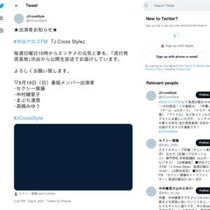 渋谷クロスFM「J Cross Style」公開生放送 (2021/9/19)