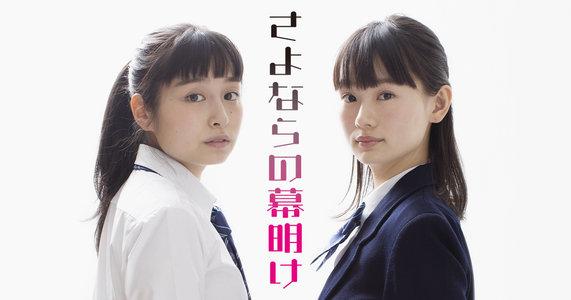 舞台『さよならの幕明け』10/8 13:00