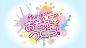 『Machicoのあそんでつくろ! あそつくSHOW Vol.3』昼の部