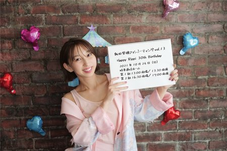 飯田里穂ファンミーティングvol.13 Happy Rippi 30th Birthday(第2部)