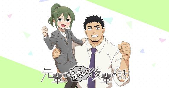 TVアニメ「先輩がうざい後輩の話」 先行上映会   19:50の回