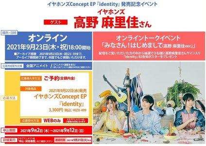 【配信】イヤホンズConcept EP『identity』発売記念イベント「みなさん!はじめまして(高野 麻里佳ver.)」
