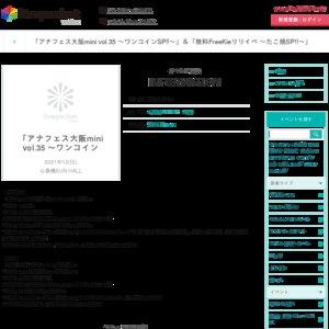 無料FreeKieリリイベ 〜たこ焼SP!!〜【FreeK大阪 2021/09/12 1部】