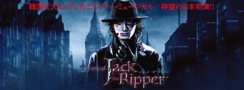 ミュージカル「ジャック・ザ・リッパー」2021年9月17日 昼公演
