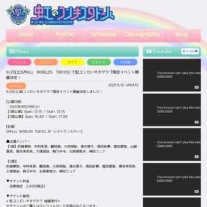 9/25(土)虹コンだいすきクラブ限定イベント【2部】